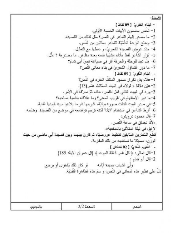 اختبار في العربية الثالثة ثانوي لغات اجنبية مع الحل 6268753.jpg?600x700